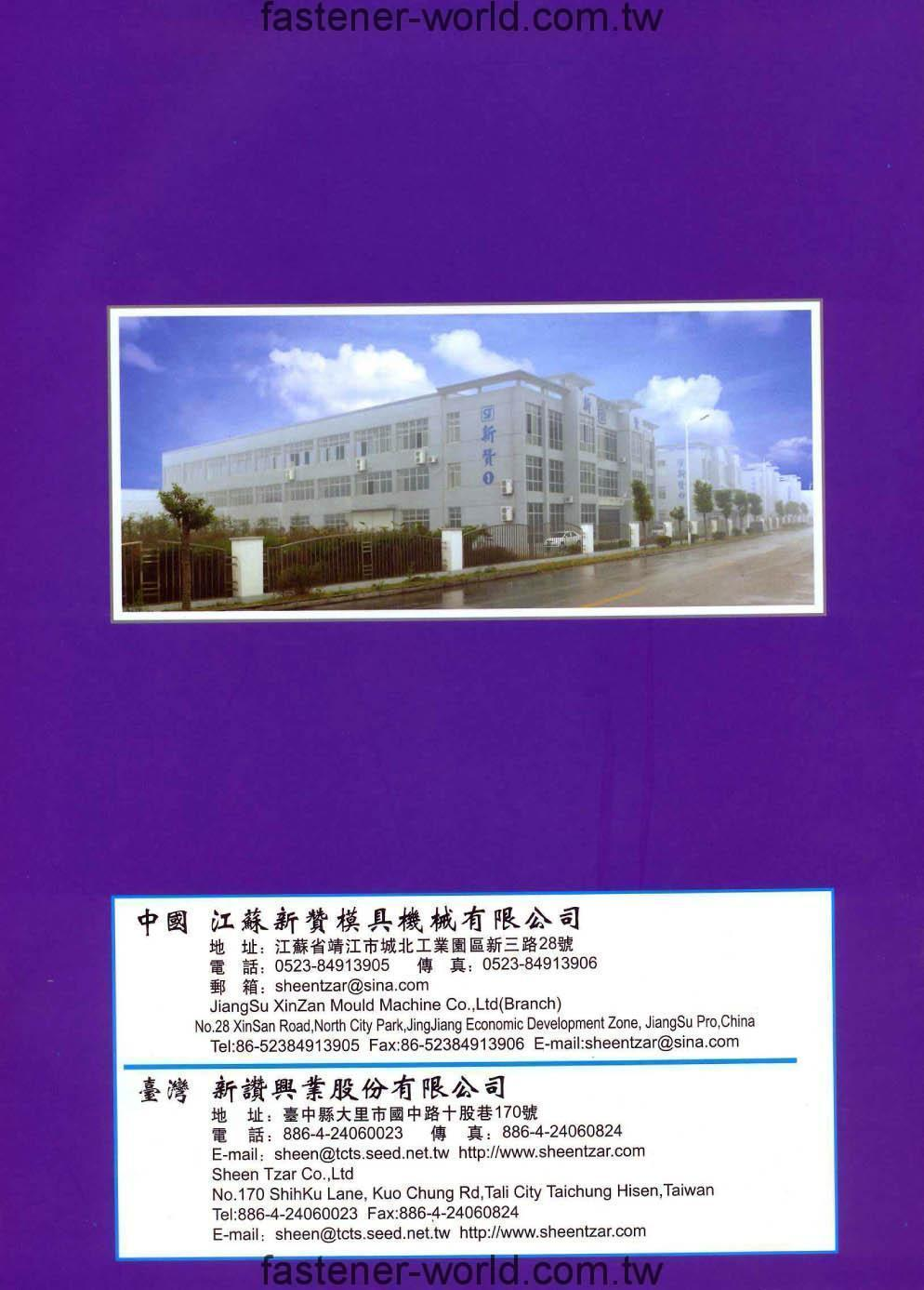 SHEEN TZAR CO., LTD.  Online Catalogues