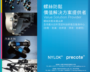 NYLOK, precote(TAIWAN SELF-LOCKING FASTENERS IND CO., LTD. (TSLG))